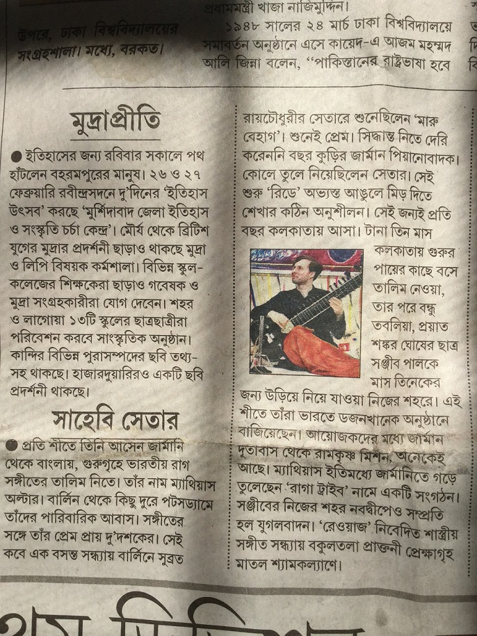 Concert Review, Nabadwip/WestBengal/India
